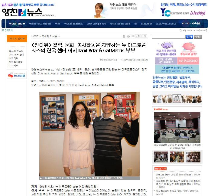 Entrevista_Corea