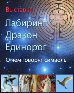 Labyrinth. Dragon. Unicorn. Exhibition.