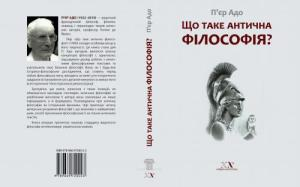 Presentation of What Is Ancient Philosophy? by Pierre Hadot published in Ukrainian for the first time by New Acropolis of Ukraine