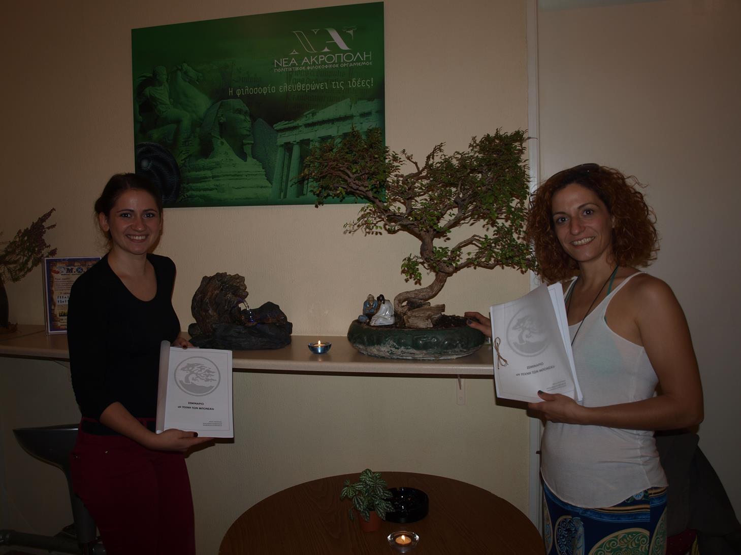 Τέχνη των bonsai