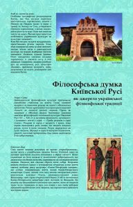 "Exhibition as part of the project ""Ukrainian Philosophers"" opened in New Acropolis of Ivano-Frankivsk, Ukraine"