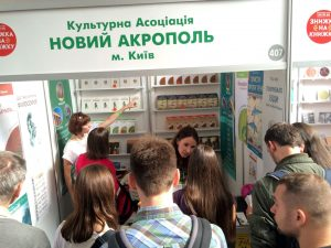 "Publishing House ""New Acropolis"" participates in the XXIII Publishers' Forum 2016 in Lviv, Ukraine"