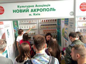 "Publishing House ""New Acropolis"" participates in the XXIII Publishers' Forum 2016 in Lviv, Ukraine"