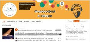 Filosofía en podcasts (Rusia)