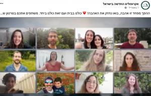 """Vídeo titulado """"Fortalezcamos el amor"""" (Israel)"""