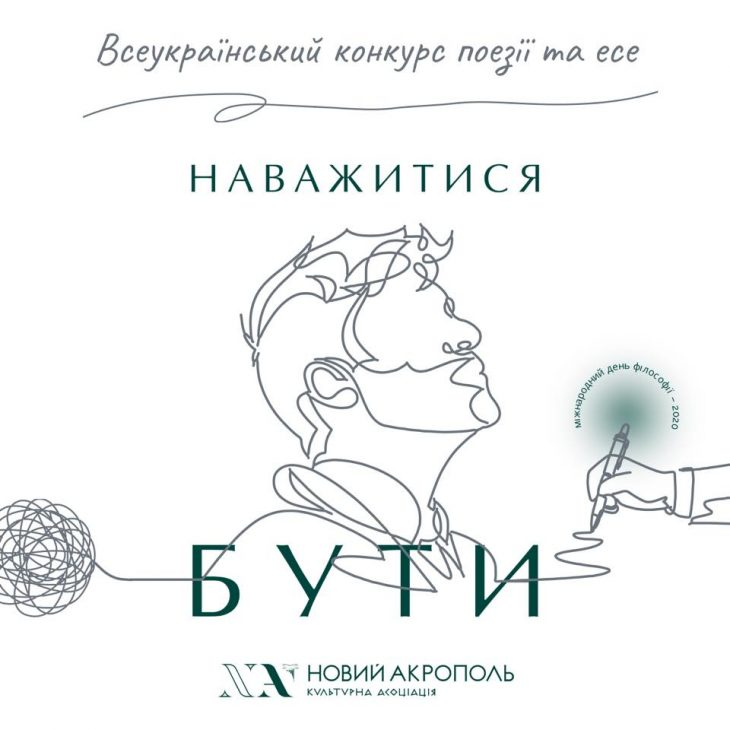 """485 AUTHORS TOOK PART IN NEW ACROPOLIS POETRY AND ESSAY COMPETITION """"DARE TO BE"""" (Ukraine)"""